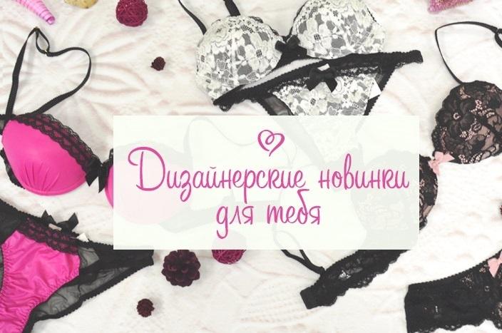 красивое белье женское купить в саратове