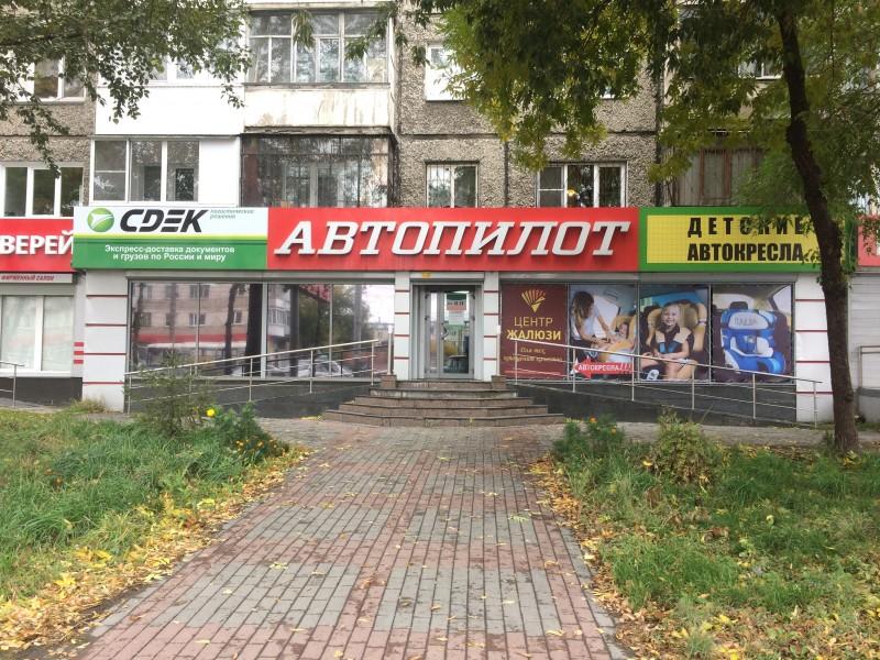 60bfa4de6946b Челябинск| Афина - интернет магазин эротического женского белья ...